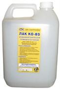 Лак кремнийорганический К0-85 (термостойкий) 5 л