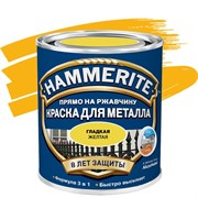 Краска по металлу и ржавчине Хамерайт/Hammerite гладкая желтая 2,5л