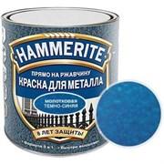 Краска по металлу и ржавчине Хамерайт/Hammerite молотковая темно-синяя 2,5л