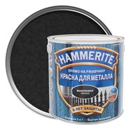 Краска по металлу и ржавчине Хамерайт/Hammerite молотковая черная 5л